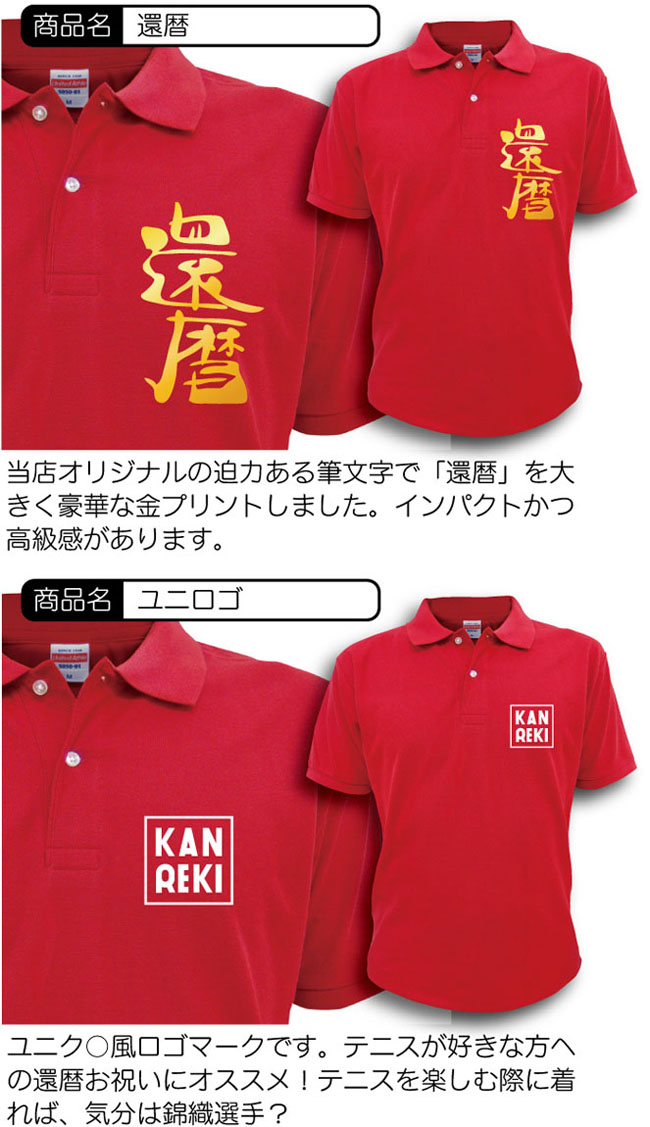 75d32e8b ... 60th birthday Polo shirts 60th birthday celebrations parents gifts!  Kisu alternative Gifts Gift male female ...