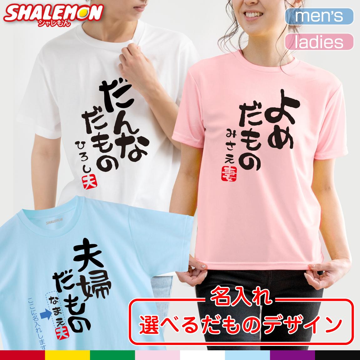 楽天市場】結婚祝い 名入れ 【 夫婦だもの tシャツ 選べるデザイン×8 ...