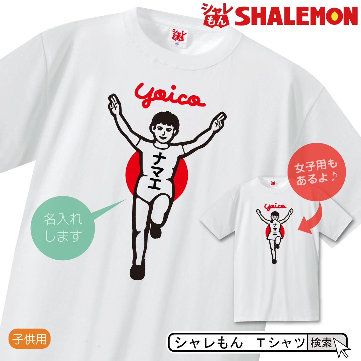 b3343bad6c1a6 名入れ tシャツ ランナー風  バンザイ 男子・女子 おもしろ tシャツ 子供