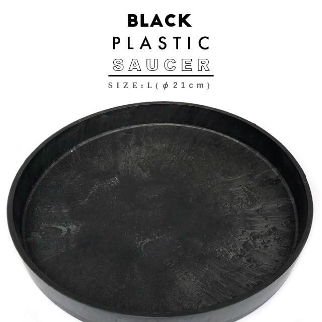 コーデックスや多肉に合うブラックポットシリーズの受け皿 シンプル おしゃれ 浅鉢 シャビー プラスチック インダストリアル コーデックス 塊根 多肉 greenship BLACK ブラックポット受け皿 SIZE:L marvista 21cm PLASTIC 割り引き caudex 購買 SAUCER