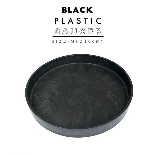 コーデックスや多肉に合うブラックポットシリーズの受け皿 シンプル おしゃれ 浅鉢 シャビー プラスチック インダストリアル 爆買い新作 コーデックス 塊根 多肉 greenship caudex 16cm PLASTIC SIZE:M marvista SAUCER ブラックポット受け皿 BLACK 公式ストア