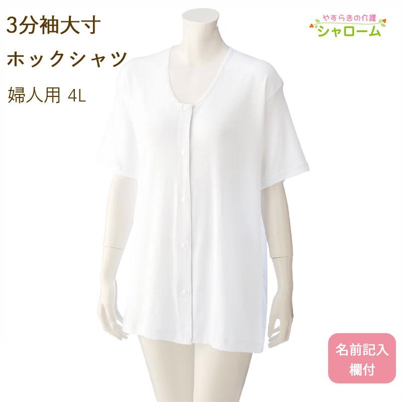 スムーズに着替えができるホック留めタイプのシャツです 3分袖大寸ホックシャツ 婦人用 売れ筋ランキング 100%品質保証! 4L ホワイト 介護 インナー 女性用 介護用品 高齢者 シャツ レディース シニア
