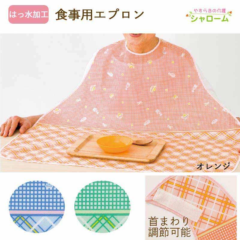 エプロンがまとわりにくい袖ぐり仕様です 物品 介護用品 食事用エプロン ブルー グリーン オレンジ 介護 女性 日本製 食事 高齢者シニア 奉呈 男性 エプロン 介助
