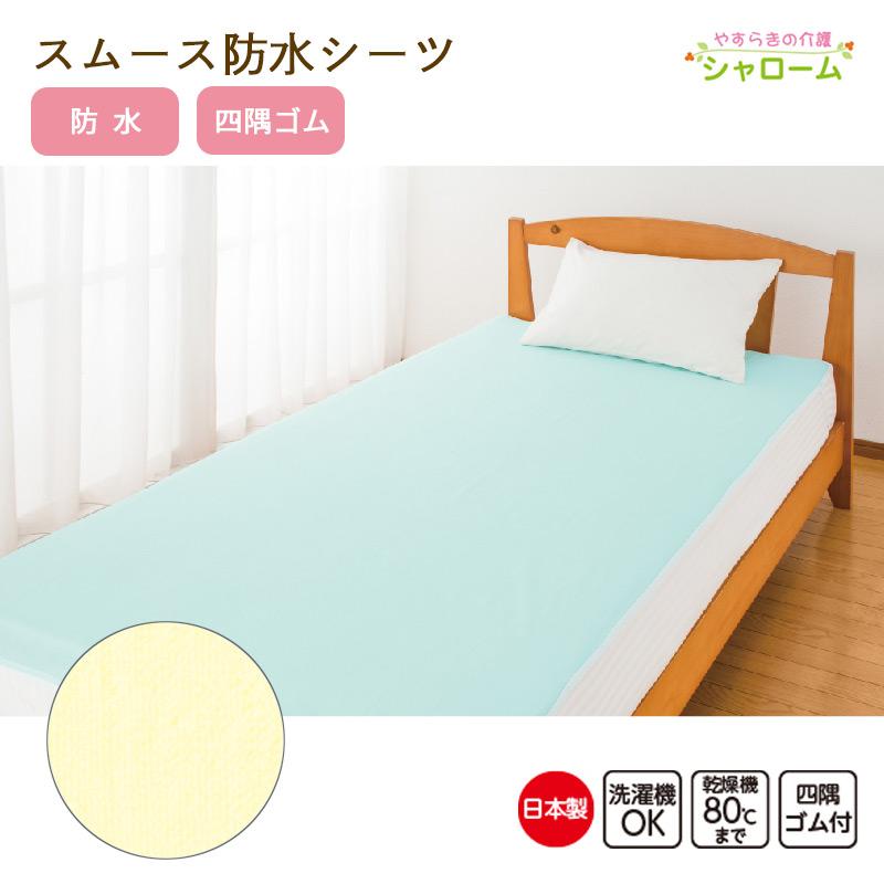 シワになりにくいスムース素材です 介護用品 セール スムース防水シーツ 全面 クリーム ブルー 105×200 寝具 ズレ防止 高齢者シニア デポー 日本製 スムース 介護