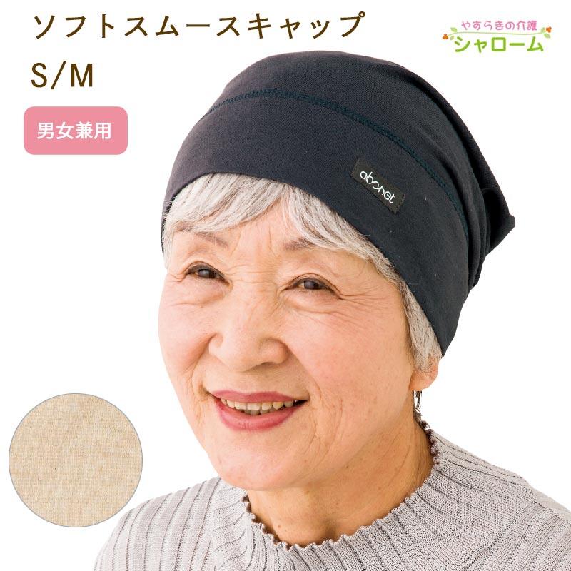 頭皮の保護や乱れをケアする一重のキャップ 介護用品 ソフトスムースキャップ ブラウン ブラック 本物 S M 介護 帽子 頭皮保護 男性 男女兼用 新作 人気 キャップ 日本製 スムース 女性 高齢者シニア
