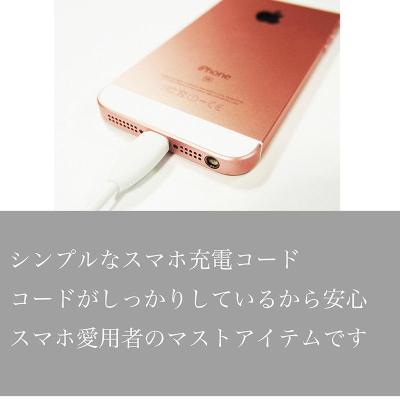 ☆期間限定!値下げ!☆ スマホ用充電ケーブル iPhone用 Android用 Lightning MicroUSB シンプル ブラック ホワイト