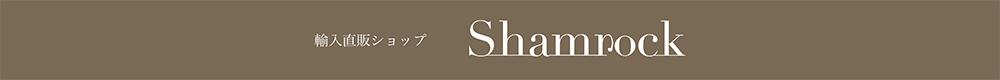 shamrock:渋谷発信!製造元・輸入元直営ショップ