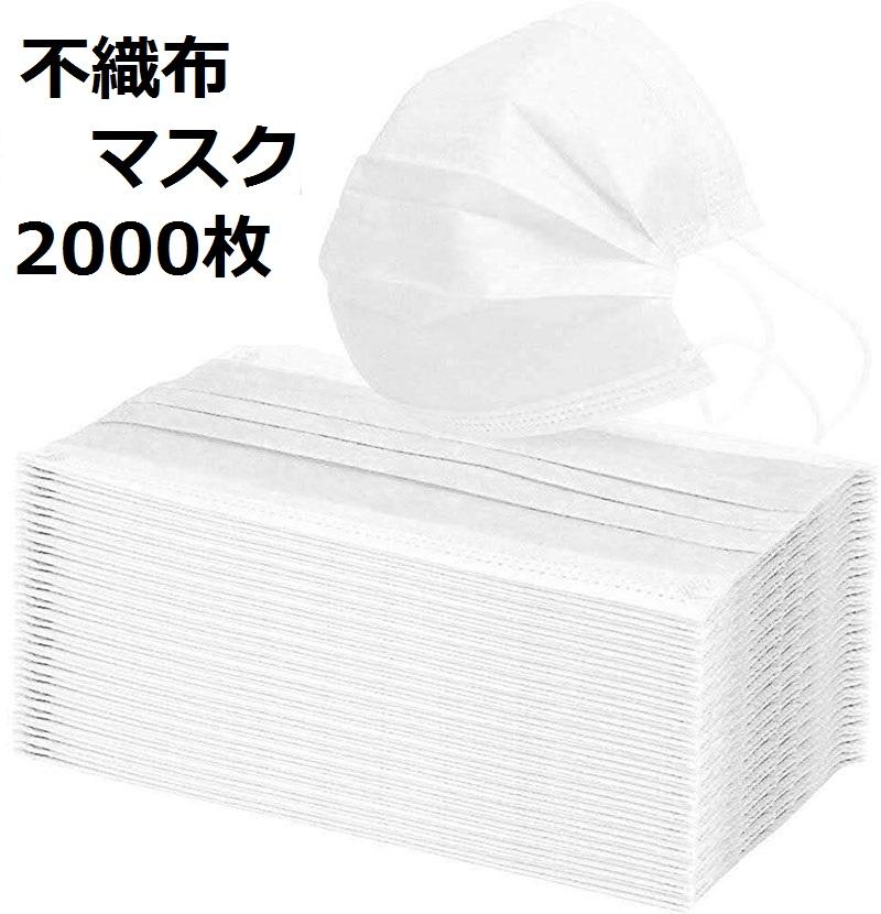 マスク 2000枚 白 (1箱50枚×40箱) 99.9%カットフィルターの3層サージカルマスク 大人用 男女兼用 使い捨て レギュラーサイズ 対策 風邪 花粉 細菌