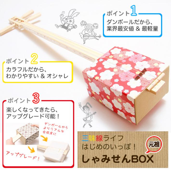 【ダンボール三味線で気軽に三味線演奏始めませんか?】元祖しゃみせんBOX