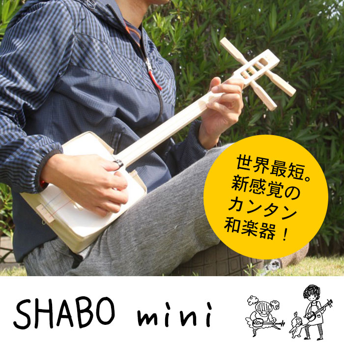 【樺材を使った新感覚のカンタン和楽器を始めよう!初心者5点セット】SHABO min(樺)スタートセット