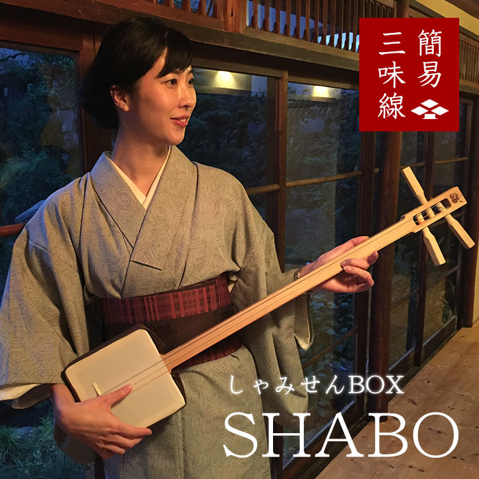 【三味線教室が開発した軽くてカンタンな三味線】しゃみせんBOX(SHABO!)【三味線に興味がある方、ビギナーにオススメ!】