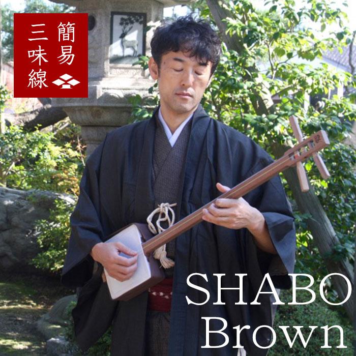 【三味線教室が開発した軽くてカンタンな三味線】【ウォールナットを使用したスタイリッシュな三味線】SHABO Brown(しゃみせんBOX紅木風仕立て)