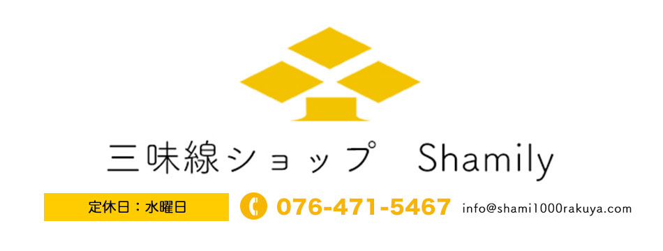 三味線ショップShamily:三味線専門店です
