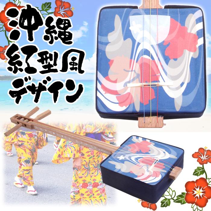 【三味線にもっと遊び心を。沖縄紅型風のイラストをプリントしたかわいい簡易三味線】SHABOデザイン「沖縄紅型風」