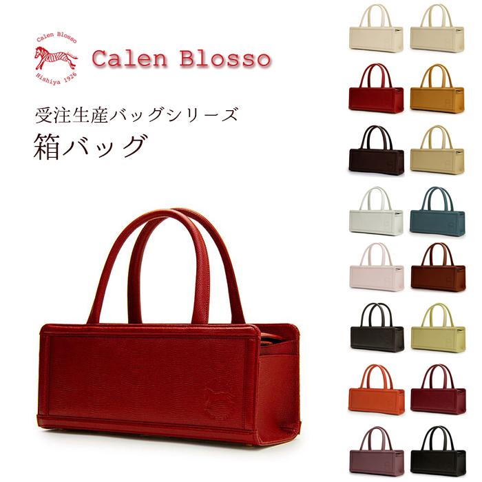 【Calen Blosso】菱屋 カレンブロッソ 本革バッグシリーズ ハンドバッグ 箱バッグ 日本製