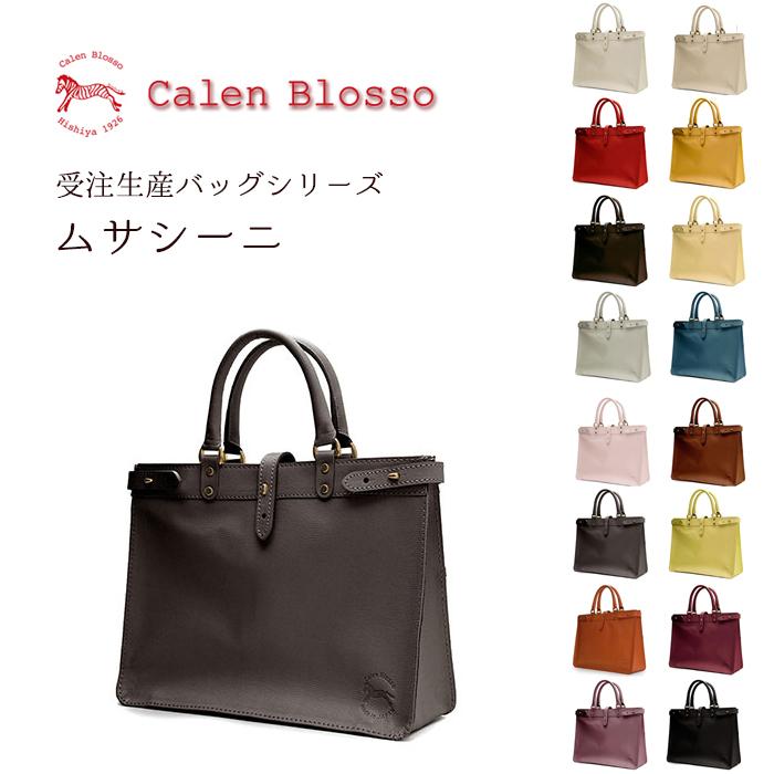 【Calen Blosso】菱屋 カレンブロッソ 本革バッグシリーズ ハンドバッグ ムサシーニ 日本製