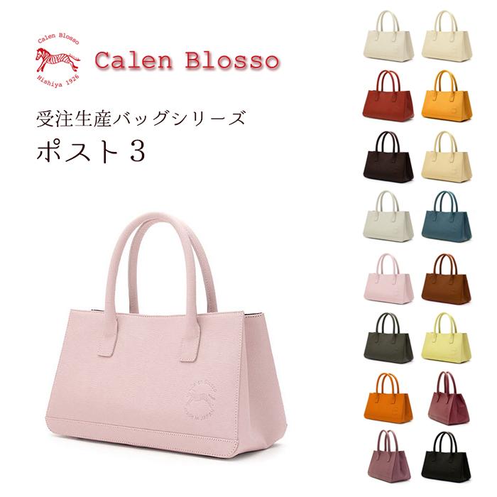 【Calen Blosso】菱屋 カレンブロッソ 本革バッグシリーズ ハンドバッグ ポスト3 日本製