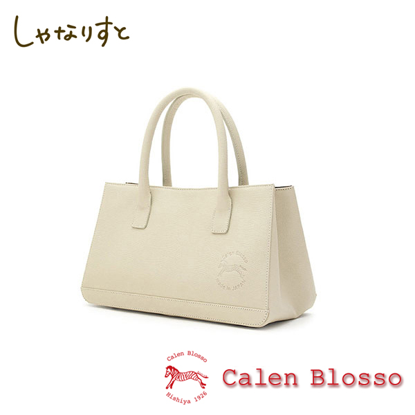 【Calen Blosso】菱屋 カレンブロッソ 本革バッグシリーズ ハンドバッグ ポスト3 No.150 [白] 日本製