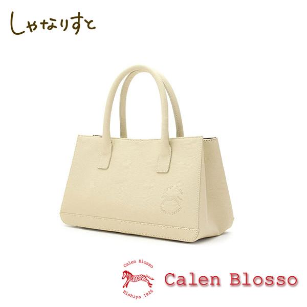 【Calen Blosso】菱屋 カレンブロッソ 本革バッグシリーズ ハンドバッグ ポスト3 No.311 [象牙] 日本製