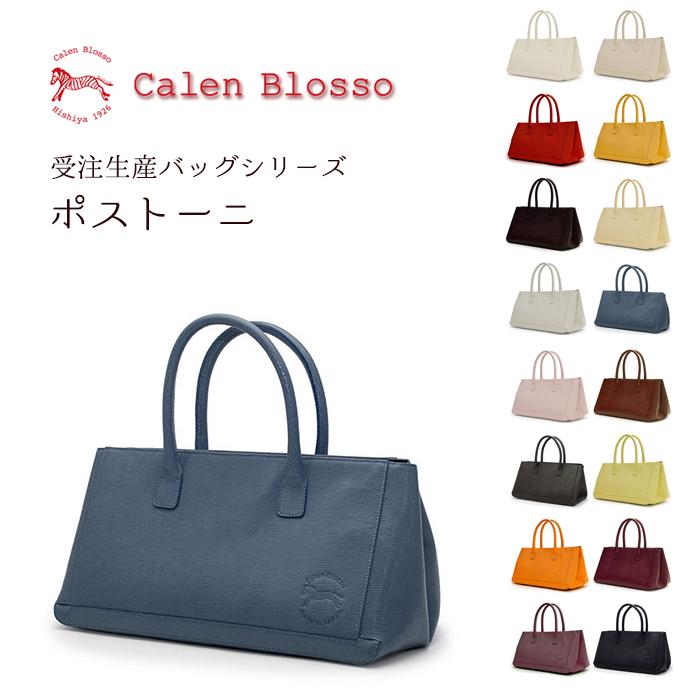 【Calen Blosso】菱屋 カレンブロッソ 本革バッグシリーズ ハンドバッグ ポストーニ 日本製