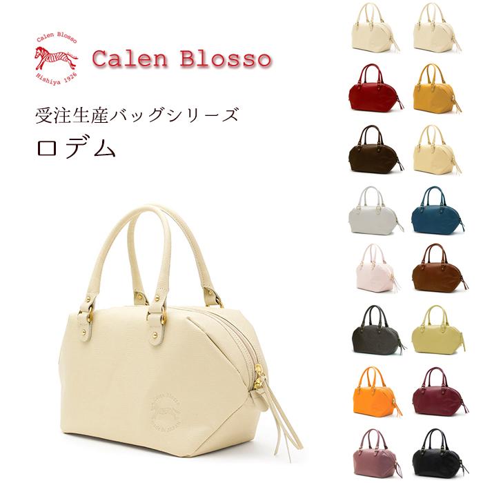 【Calen Blosso】菱屋 カレンブロッソ 本革バッグシリーズ ハンドバッグ ロデム 日本製