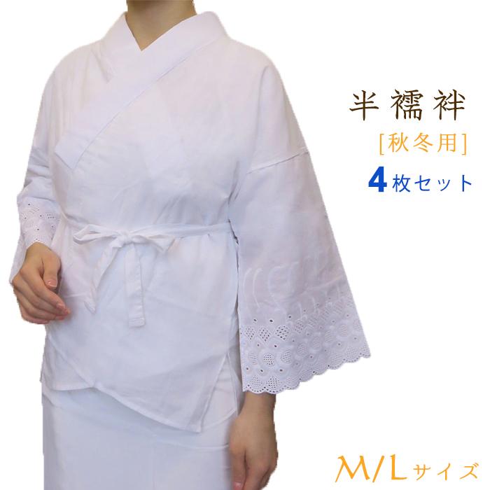 【半襦袢・4枚セット】半襦袢 半衿付き 【M L 白 ホワイト 春夏 秋冬 レース かわいい 日本製 綿100% レディース】