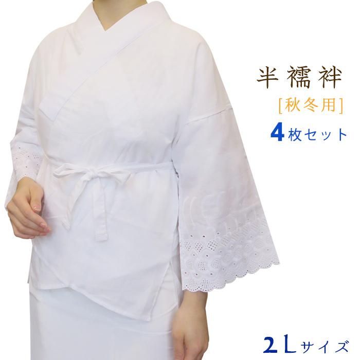 【大きめサイズ】【半襦袢・4枚セット】2Lサイズ 半襦袢 半衿付き 【2L 白 ホワイト 春夏 秋冬 レース かわいい 日本製 綿100% レディース】
