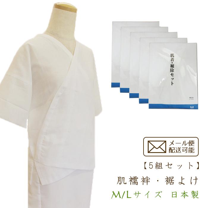 【日本製】肌襦袢・裾よけセット【5組セット】オールシーズン M・Lサイズ