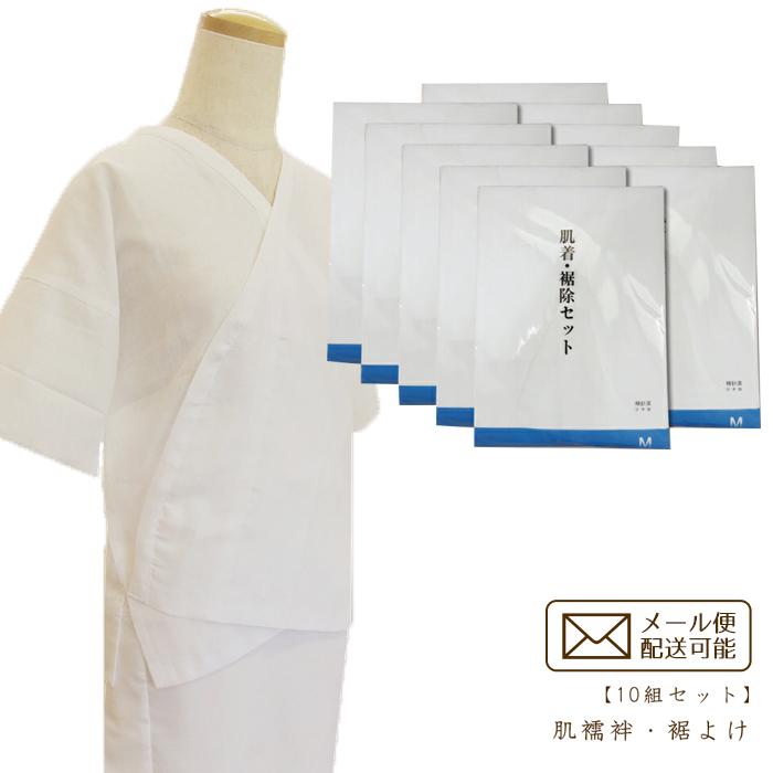 【日本製】肌襦袢・裾よけセット【10組セット】オールシーズン M・Lサイズ