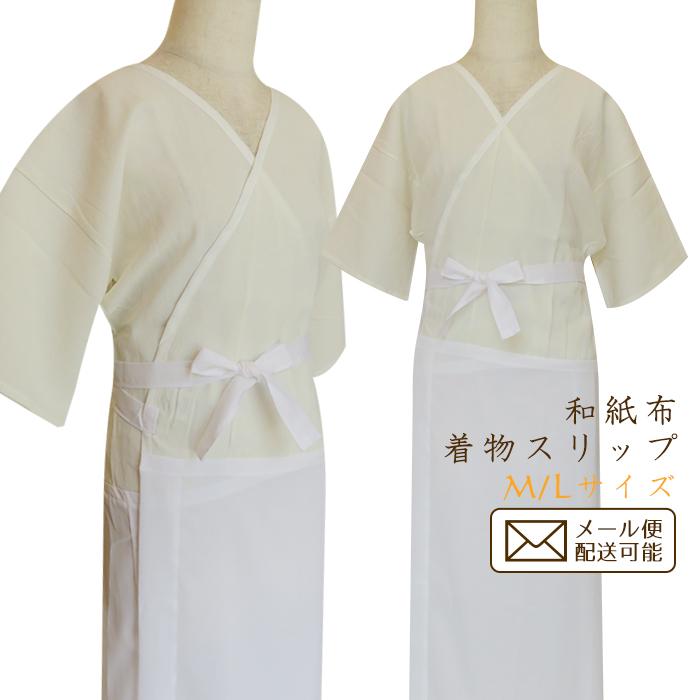 【和紙布/washifu】ワンピースインナー スリップ オールシーズン M・Lサイズ 和紙布100%