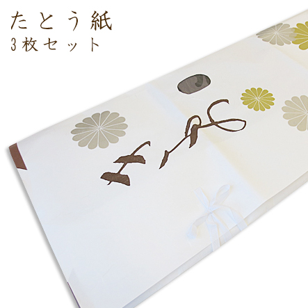 『高級和紙たとう紙3枚セット』着物 きもの 和装小物 【たとう紙】高級和紙 着物用たとう紙 3枚セット【小窓付き】【収納 保管 二つ折り】