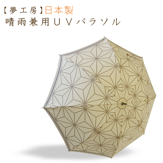 【夢工房】晴雨兼用パラソル傘 フリンジ付 紫外線防止加工グレーベージュ 麻の葉 日本製 50cm