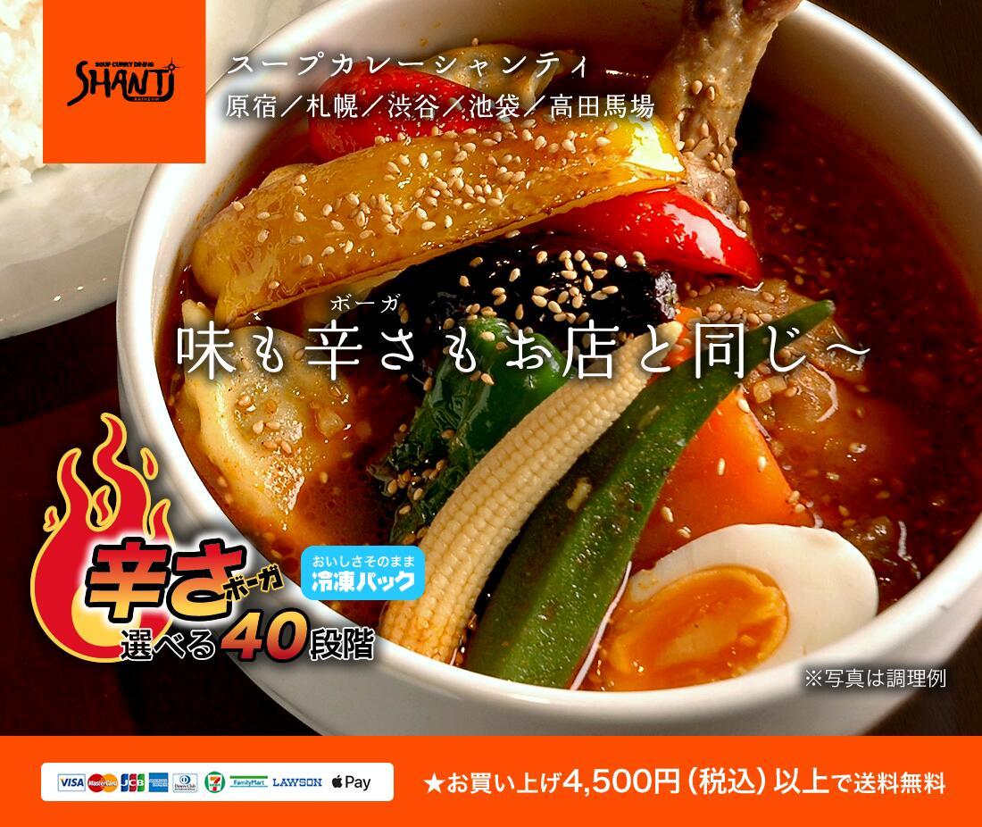 スープカレー シャンティ:スープカレー専門店のSHANTi(シャンティ)の楽天店