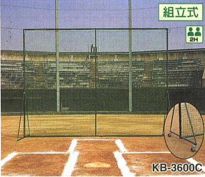【受注生産品】【防球フェンス】カネヤ 3mx4m防球フェンス・キャスター付 KB-3600C