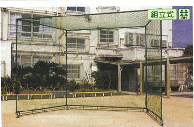 【ポイント5倍!期間8/4-8/8】【受注生産品】カネヤ (KANEYA) バッティングケージC型 KB-4062