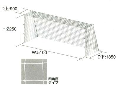【受注生産品】トーエイライト ジュニアサッカーゴールネット B-3297