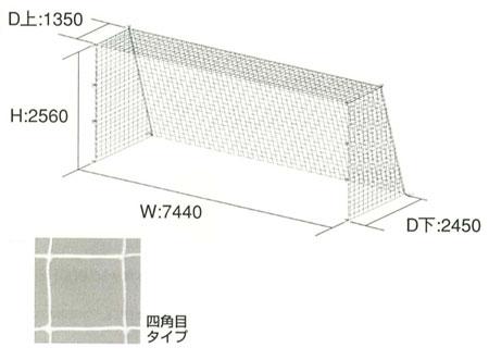 【受注生産品】トーエイライト 一般サッカーゴールネット B-3298