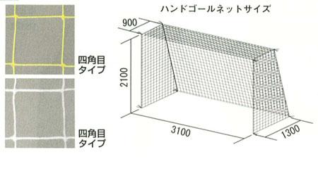 【受注生産品】トーエイライト ハンドゴールネット(検) B-6028