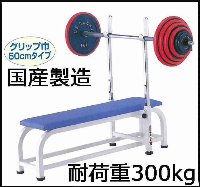 【受注生産品】【ベンチプレス 台】 ダントス パワーベンチ(W500) D-536 トレーニングベンチ トレーニングマシン トレーニング器具