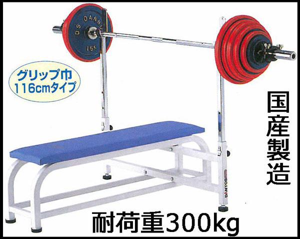 【受注生産品】【ベンチプレス 台】 ダントス パワーベンチ(W1160) D-537