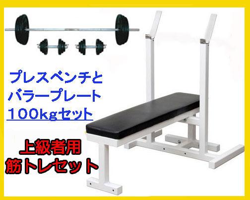 【予約販売】ベンチプレス セット 100kg ShapeShop 国産製ベンチプレス+100kgセット(Φ28mmラバープレート)(上級者用筋トレセット)YY100+THN1SP トレーニングベンチ トレーニングマシン トレーニング器具