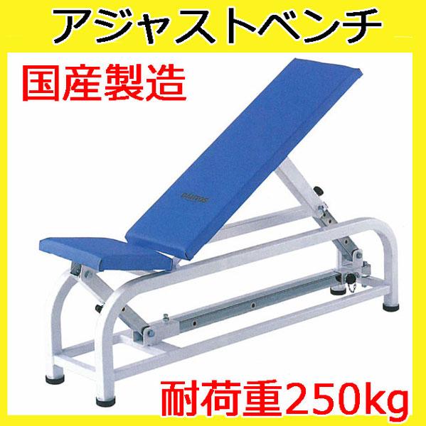 【受注生産品】【アジャストベンチ】 ダントス アジャストベンチ D-504