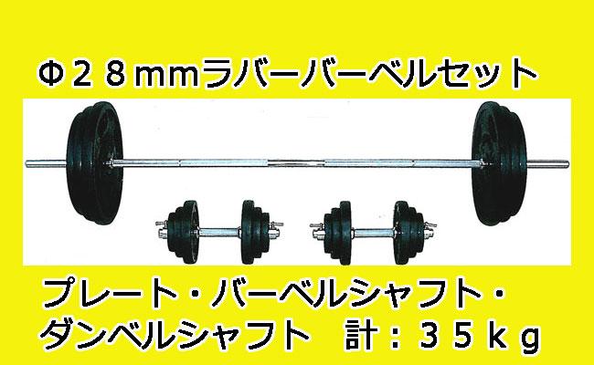 【35kgバーベルセット】STEELFLEX Φ28mmダンベル&バーベルセット35kg(ラバープレート付)