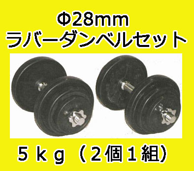 【ポイント5倍&クーポンGet!スーパーSale限定】【ラバーダンベルセット】YY 5kgラバーダンベルセット(5kgx2)
