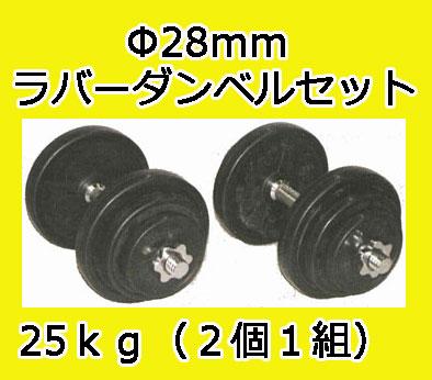 【ラバーダンベルセット】YY 25kgラバーダンベルセット(25kgx2)