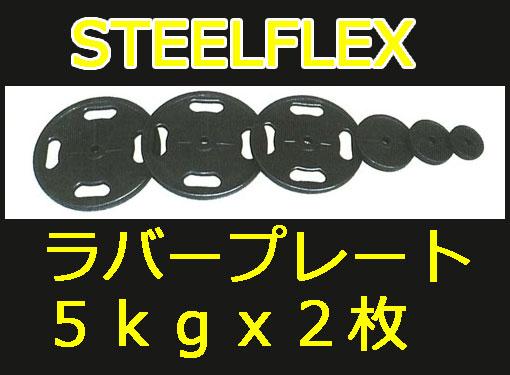 【バーベル プレート】STEELFLEX 5kgラバーバーベルプレート 28mm孔径(2枚1組)