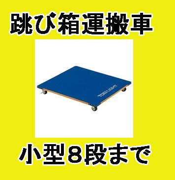 【受注生産品】【跳び箱運搬車】トーエイライト 跳び箱運搬車ST90 T-2711