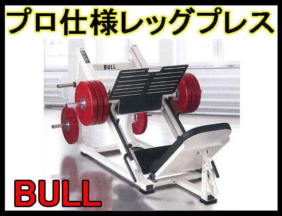 【レッグプレスマシン】【受注生産品】BULL アングルドレッグプレス BL-ALP