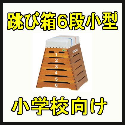 【受注生産品】トーエイライト 跳び箱ST6段小型 T-2698