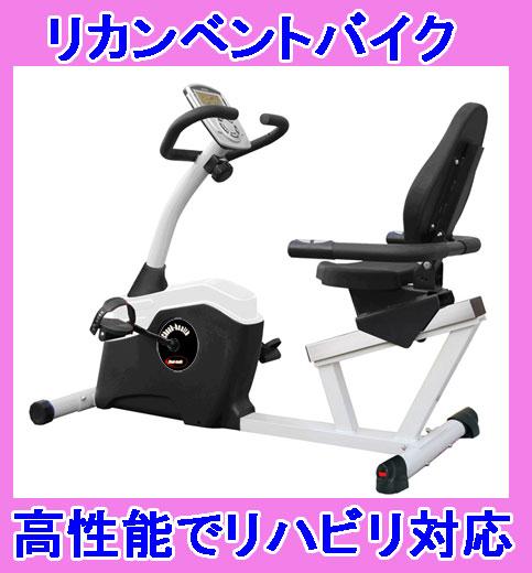 【リカンベントバイク】中旺ヘルス リカンベントバイク RB-4700